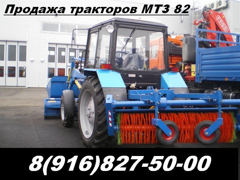 Продажа трактор МТЗ 82